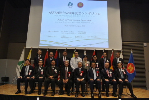 The ASEAN 52nd Anniversary Symposium (Photo: Business Wire)
