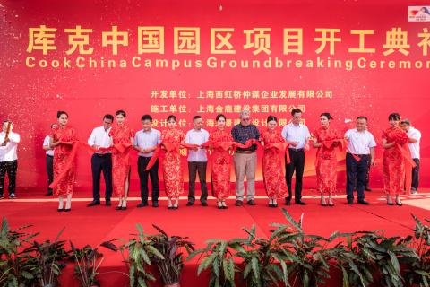 克中国园区项目开工典礼剪彩仪式 (Photo: Business Wire)