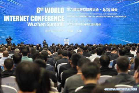 6th World Internet Conference Wuzhen Summit (Photo: Business Wire)