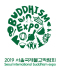 2019 Seoul International Buddhism Expo to Be Held under the Theme of Meditation: Habit of Being Every Moment 'Pause: Breathe in, Breathe out' from November 14th to 17th