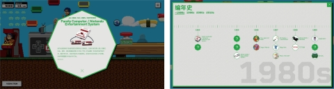 """""""GAME CHRONICLE"""". On the item page, visitors can learn more about Japanese game history by collecting items. (图示:美国商业资讯)"""