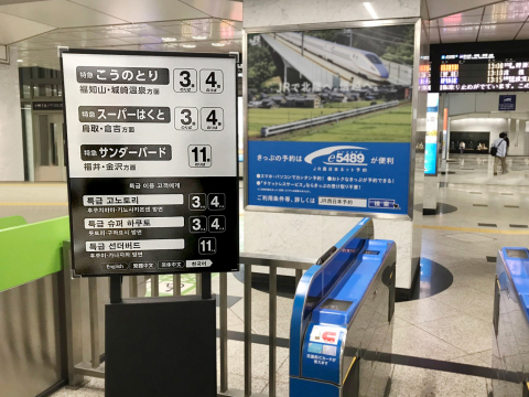 E Ink Chosen for JR West Transportation Signage Trial at Osaka Station in Japan (Photo: Business Wire)