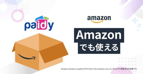 Instant buy-now pay later payment service, Paidy is now available on Amazon.co.jp as a payment option for customers. (Graphic: Business Wire)