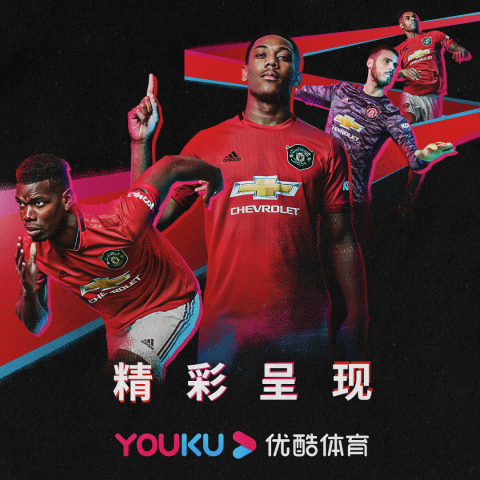 Manchester United Youku channel (Photo: Business Wire)