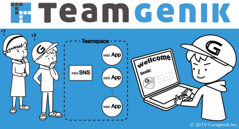 Teamgenik is possible with just a mouse to create mini-apps that are connected to databases in the cloud. Developed mini-apps can be shared and exchanged among users. It can also be used to operate closed communities, with built-in social media functionality. Please try Teamgenik, a free no-code app development platform. (Graphic: Business Wire)