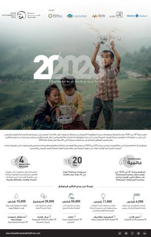 Infographic PDF files (Arabic version: AETOSWire)