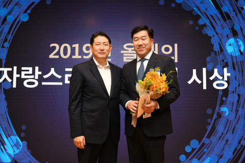 Senior Vice President of Hyosung TNS Kweon Sang-hwan (right) poses with Hyosung Group Chairman Cho Hyun-joon (left) in the 2019 Employee of the Year Awards ceremony. (Photo: Business Wire)