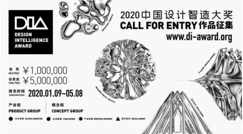 Design Intelligence Award 2020 is looking for the most outstanding design (Photo: Business Wire)