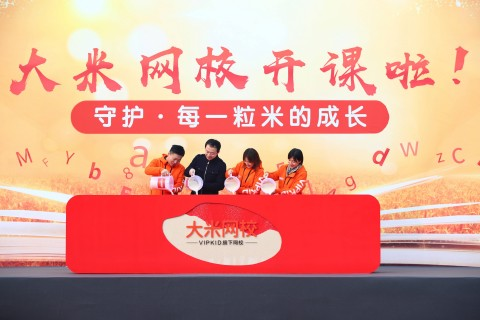 VIPKid Co-Founders Cindy Mi, Jessie Chen, Victor Zhang and Chris Yu, Managing Director of Tencent Investment launch the Dami Wangxiao brand in Beijing on January 6, 2020 (Photo: Business Wire)