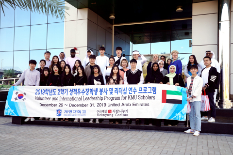 AURAK hosted a visit by students from Keimyung University, South Korea (Photo: AETOSWire)