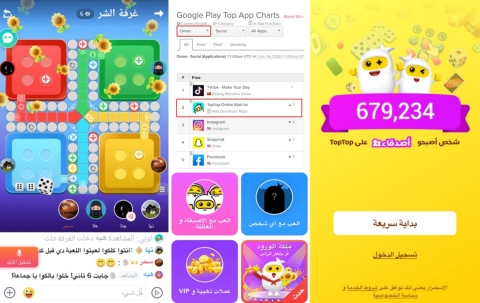 Source: Oman Google Play Top App Charts, App Annie (Photo: Business Wire)