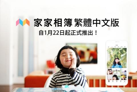家家相簿 繁體中文版 自1月22日起正式推出! (圖片:美國商業資訊)