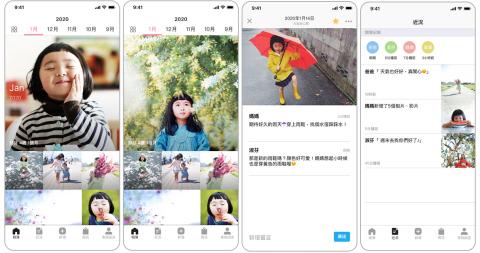 繁體中文版「家家相簿」應用程式畫面 (圖片:美國商業資訊)