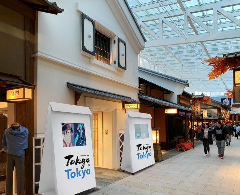 Tokyo Tokyo Official Souvenir Shop on Edo Ko-ji on the fourth floor of Haneda Airport's international terminal (Photo: Business Wire)