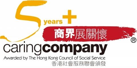 德匯香港辦事處連續第五年榮獲香港社會服務聯會頒發的商界展關懷獎。(圖片:香港社會服務聯會)
