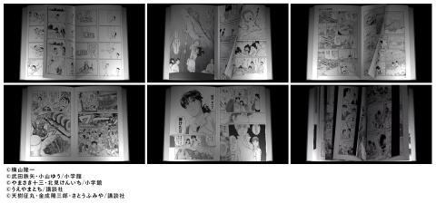 """""""NAKED BIG COMIC"""", © YOKOYAMA Ryuichi, © TAKEDA Tetsuya & KOYAMA Yu / Shogakukan Inc., © YAMASAKI Juzo & KITAMI Kenichi / Shogakukan Inc., © UEYAMA Tochi / Kodansha Ltd., © AMAGI Seimaru & KANARI Yozaburo & SATO Fumiya / Kodansha Ltd. (Graphic: Business Wire)"""