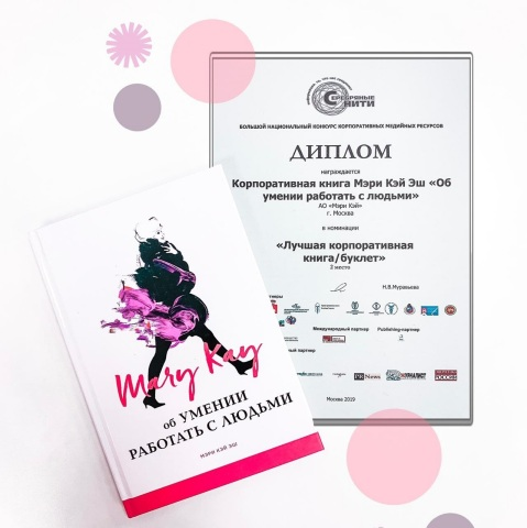 "Mary Kay On People Management Book. Recipient of ""The Best Corporate Book"" award in the National Competition of Russian Corporate Media Resources Silver Threads. (Photo: Mary Kay Inc.)"