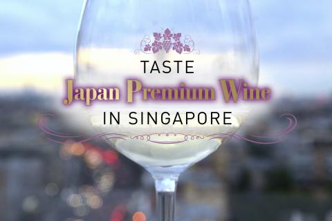 Japan Premium Wine Fair (Graphic: Business Wire)