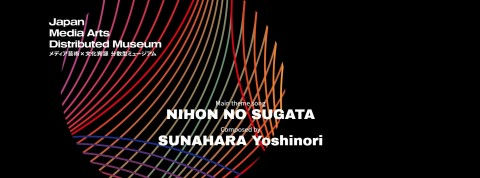 """Japan Media Arts Distributed Museum Theme Song """"Nihon no Sugata"""" (Graphic: Business Wire)"""