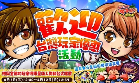 在台灣也能參賽甲子園!甲子園棒球手遊「我們的甲子園」即將在台灣登場囉!  (圖片:美國商業資訊)