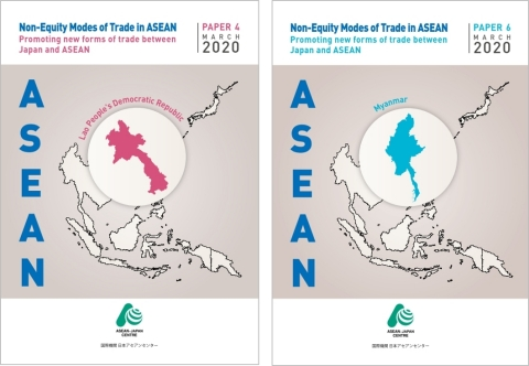 """""""Non-Equity Modes of Trade in ASEAN: Lao People's Democratic Republic"""" and """"Non-Equity Modes of Trade in ASEAN: Myanmar"""" are downloadable from the AJC Website. (Graphic: Business Wire)"""