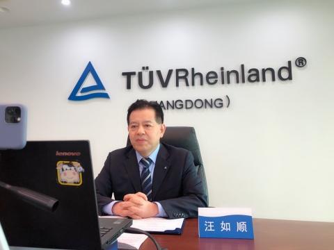 TÜV莱茵大中华区首席执行官兼总裁汪如顺