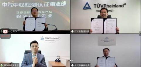 TUV莱茵与天检中心、中汽数据签订三方战略合作备忘录