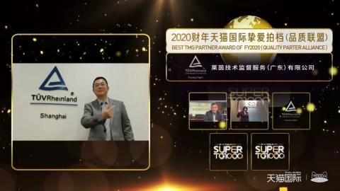 TUV莱茵获颁天猫国际2020挚爱拍档奖 (图示:美国商业资讯)