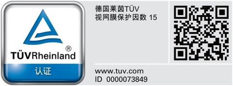 TUV莱茵视网膜保护因数China-mark(中国标识)认证