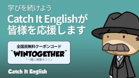 """Catch It Play is offering a free premium coupon of its mobile English learning application 'Catch It English' so that everyone who is in quarantine due to COVID-19 can learn English at home safely. A free premium coupon is available until May 31st. To use a free Catch It English premium coupon, download the application on Google Play Store or Apple App Store and enter the free coupon code """"WINTOGETHER"""". 'Catch It English' is an English learning application that was awarded the '2018 Japan e-learning EduTech Special Award'. In the application, users can study with various personalized English learning contents on different levels including the Kikutan series from ALC. (Graphic: Business Wire)"""