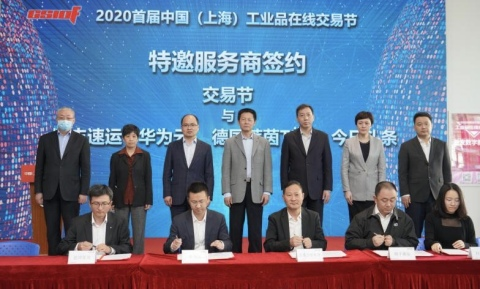 TÜV莱茵大中华区产品服务事业群副总裁夏波(前排左一)出席2020首届中国(上海)工业品在线交易节特邀服务商签约仪式