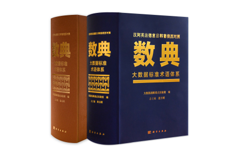 The World's First Multilingual Big Data Terminology Book Published in China by CSPM (Photo: Business Wire)
