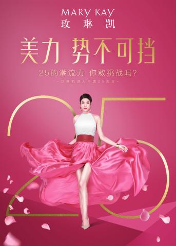 25年来,玫琳凯与中国女性相遇相知,秉承丰富女性人生的使命,为无数女性构建了自己的丰盈人生,也实现了在中国市场厚积薄发稳步前进的成长历程。(Photo: Mary Kay Inc.)