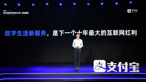 Simon Hu, Chief Executive Officer at Ant Group, at Alipay's Partner Conference in Hangzhou, China on May 20, 2020 (Photo: Business Wire)