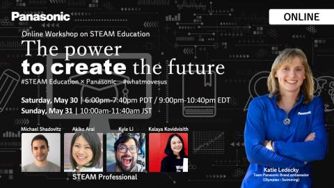 STEAM教育線上工作坊「創造未來的力量」(圖片:美國商業資訊)