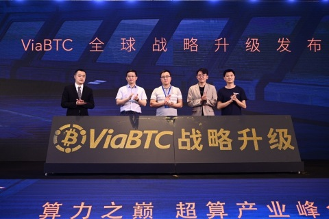 ViaBTC hold a strategic upgrade conference today. Haipo Yang, Founder and CEO of ViaBTC (middle), and Eddie Jiang, VP of ViaBTC (first from right), attended. (Photo: Business Wire)