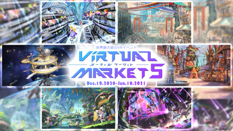 Virtual Market is the largest market festival in the virtual space. (Graphic: Business Wire)