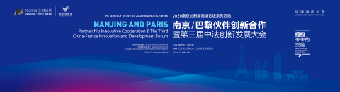 The Third China-France Innovation and Development Forum (Graphic: Business Wire)
