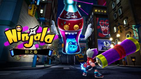 GungHo Online Entertainment Inc.舉辦了Nintendo Switch用忍者泡泡糖對戰動作遊戲Ninjala(https://ninjalathegame.com/zh-tw/)的首次官方直播,並於直播中公布了各式各樣的最新資訊,如首次公開電視廣告、及宣布完整版開放預先下載等。Ninjala以忍者×擊劍動作的世界為舞台,玩家可利用名為「忍者泡泡糖」的道具,暢享千變萬化的獨特動作,是一款有趣的忍者泡泡糖對戰動作遊戲。(圖片:美國商業資訊)