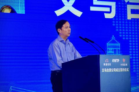 Daniel Zhang, Chairman and Chief Executive Officer of Alibaba Group, at the signing ceremony marking the establishment of a joint venture to develop the eWTP cross-border trade service platform of Yiwu (Photo: Business Wire)