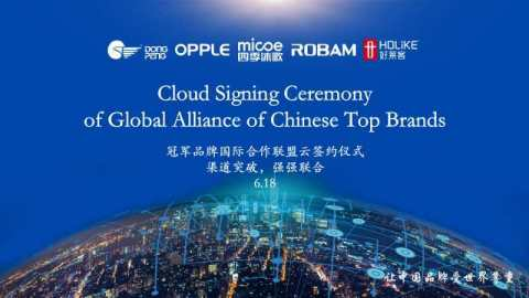 Founding of the Global Alliance of Chinese Top Brands (Graphic: Business Wire)