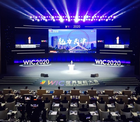 Venue of the Fourth World Intelligence Congress (Photo: Business Wire)