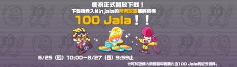 GungHo Online Entertainment, Inc.於2020年6月25日宣布,正式推出Nintendo Switch™用忍者泡泡糖對戰動作遊戲「Ninjala」(https://ninjalathegame.com/zh-tw/)下載版,遊戲採基本遊玩免費制度。為慶祝遊戲正式開始營運,所有下載後登入本遊戲的玩家皆可獲得遊戲內的貨幣「Jala」共100 Jala作為禮物。  (圖片:美國商業資訊)