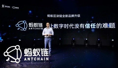 Eric Jing, Executive Chairman of Ant Group, at the AntChain launch event (Photo: Business Wire)