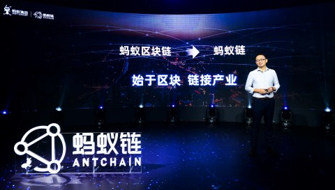 Geoff Jiang, Vice President of Ant Group, at the AntChain launch event (Photo: Business Wire)