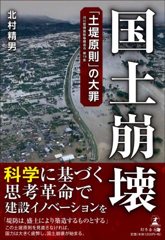 国土崩壊-「土堤原則」の大罪(画像:ビジネスワイヤ)