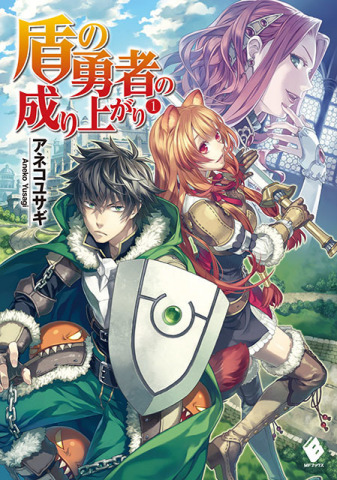 The Rising of the Shield Hero (Graphic: Business Wire)
