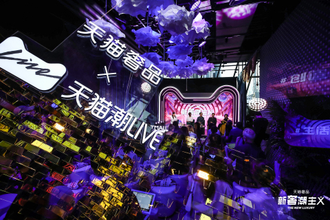 Tmall Luxury connects brands with China's Gen Z consumers (Photo: Business Wire)
