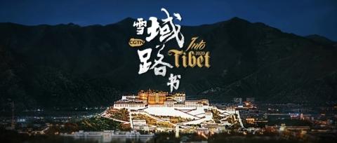 Into Tibet 2020