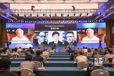 The 4th International Rendanheyi Model Forum (Photo: Business Wire)